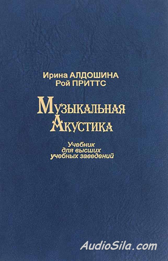 Ирина алдошина музыкальная акустика скачать pdf